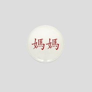 Chinese Mom Mini Button