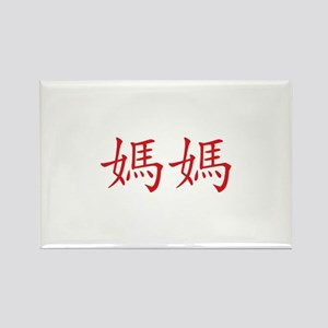 Chinese Mom Rectangle Magnet (10 pack)
