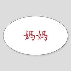 Chinese Mom Oval Sticker
