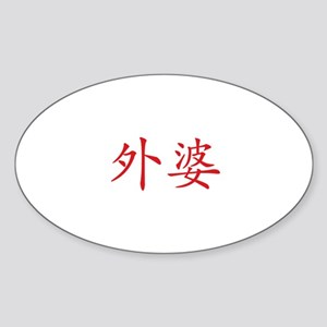 Maternal Grandma Oval Sticker