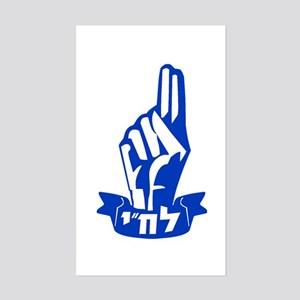 Fighters for Freedom of Israel Sticker (Rectangle)