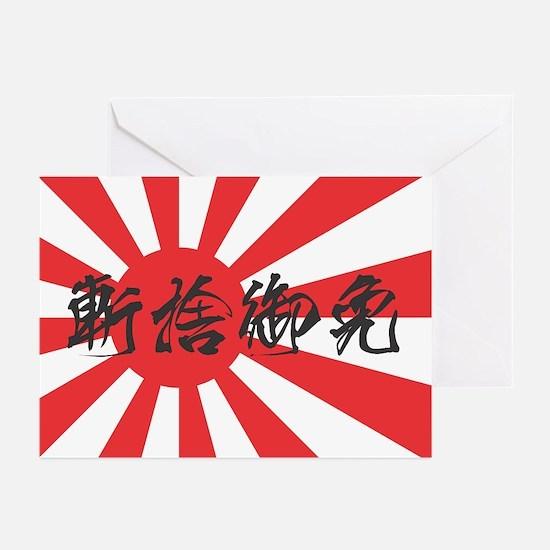 Kirisute Gomen Greeting Cards (Pk of 10)