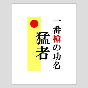 """""""Samurai Ninja ichibanyari"""" Small Poster"""