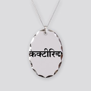 vic-hindi-1 Necklace Oval Charm