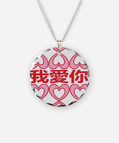 Funny I love you more Necklace