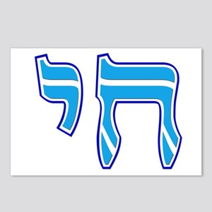 Hebrew Chai Postcards (Package of 8)