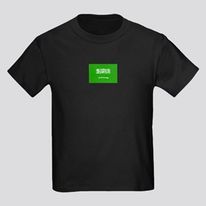 saudi arabia flag Kids Dark T-Shirt