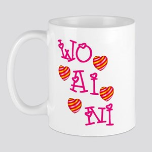 Wo Ai Ni with Hearts Mug
