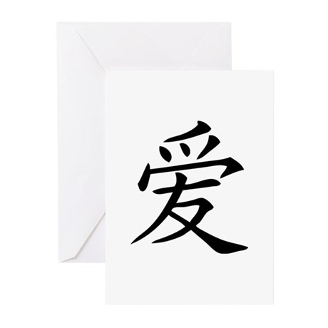 Chinese Symbol For Love Greeting Cards (Package of