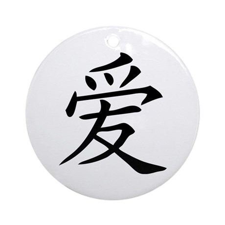 Chinese Symbol For Love Ornament (Round)