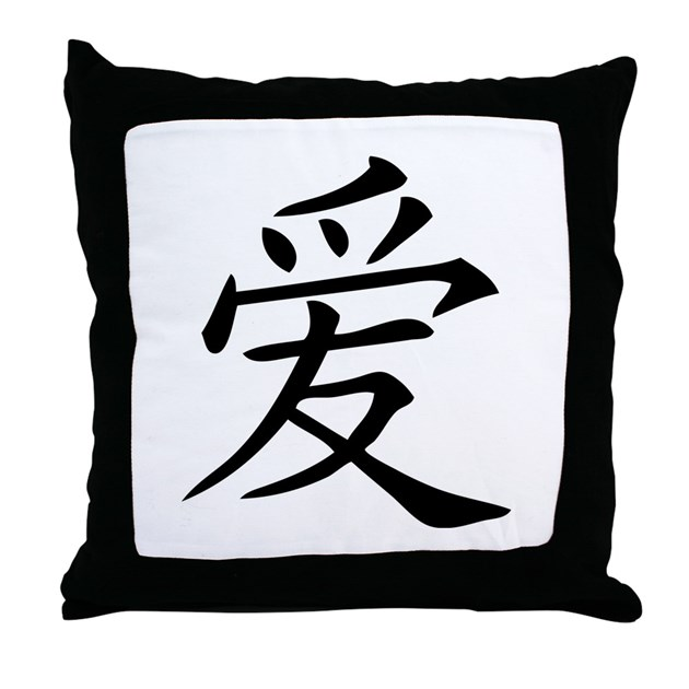 Chinese Symbol For Love Throw Pillow By Symbolsonstuff