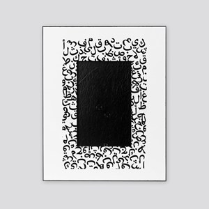 Jumbled Arabic Letters Picture Frame