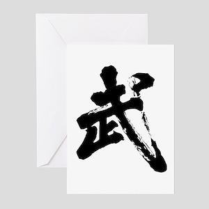Wushu Greeting Cards (Pk of 10)