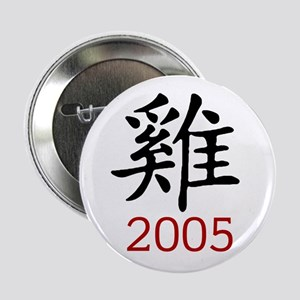Year Of The Rooster 2005 Button