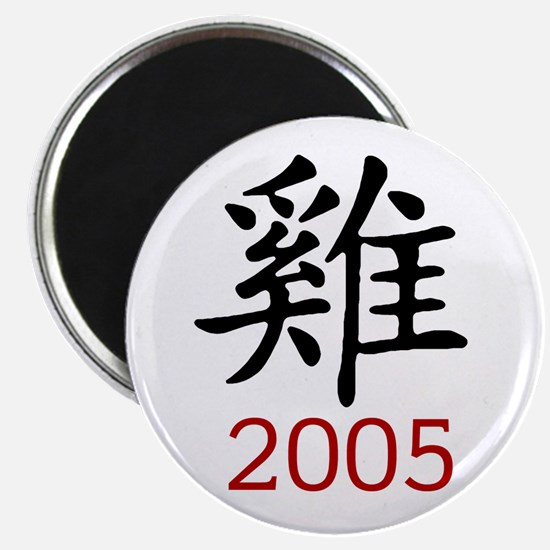 Year Of The Rooster 2005 Magnet