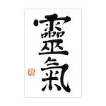 Kanji Reiki Symbols Mini Poster Print, Kanji Print
