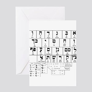 Hebrew greeting cards cafepress hebrew alphabet greeting cards m4hsunfo