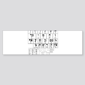 Hebrew Alphabet Bumper Sticker