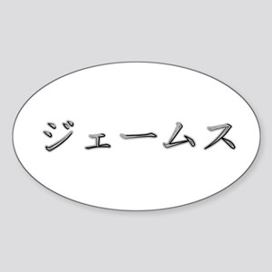 Katakana name for James Oval Sticker