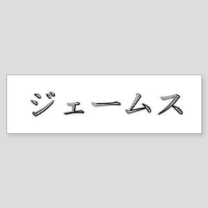 Katakana name for James Bumper Sticker