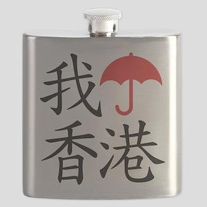 Wo wéi hù Xianggang - I protect Hong Kong Flask