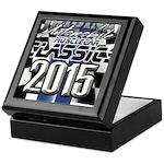 New 2015 Classic Keepsake Box