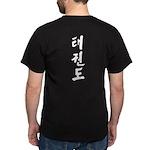 Tae Kwon Do Dark T-Shirt