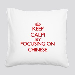 Chinese Square Canvas Pillow