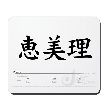 Emily In Japanese Kanji Symbols By Japanesenames