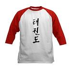 Tae Kwon Do Kids Baseball Tee