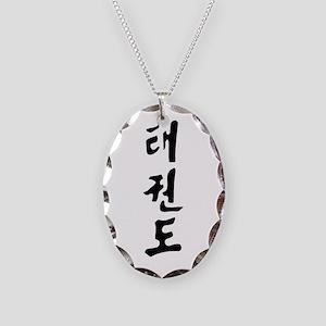 Tae Kwon Do Necklace