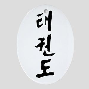 Tae Kwon Do Ornament (Oval)