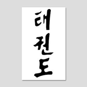 Tae Kwon Do 20x12 Wall Decal