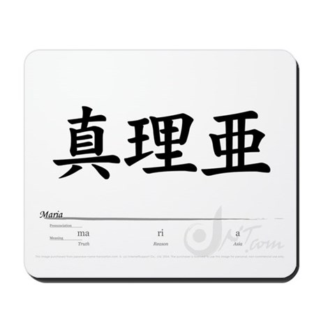 """Maria"" in Japanese Kanji Symbols"
