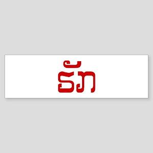 Love / Huk - Lao Laos Laotian Language Script Bump