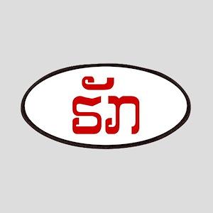 Love / Huk - Lao Laos Laotian Language Script Patc