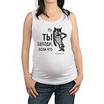 zahodi Maternity Tank Top