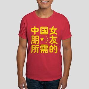 Looking for a Chinese Girlfriend ~ Hanzi Language