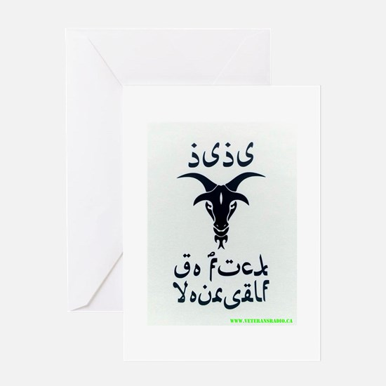 ISISGFYBlack Greeting Cards
