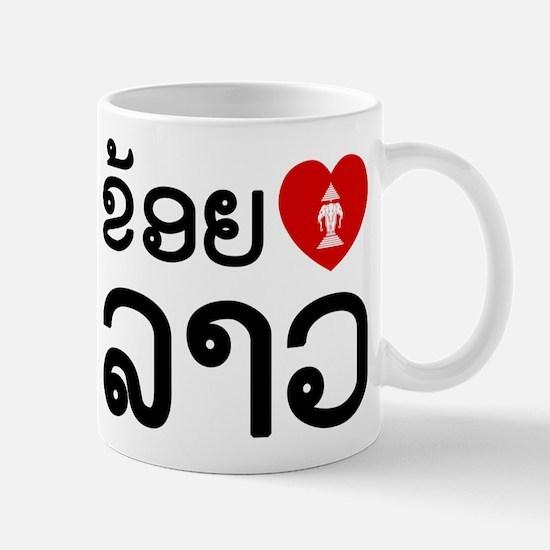 I Love (Heart) Lao Mugs