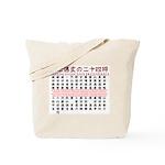 '24 Generals' Tote Bag