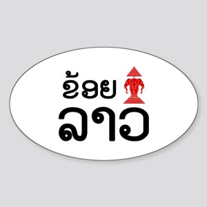 I Love (Erawan) Lao - Laotian Language Sticker