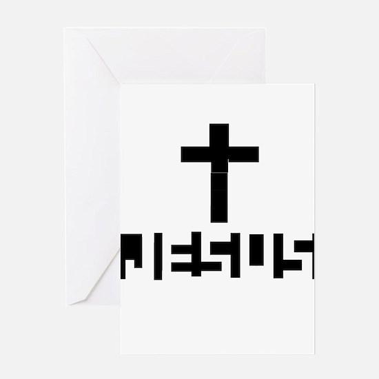 JESUS Name revealed Greeting Cards
