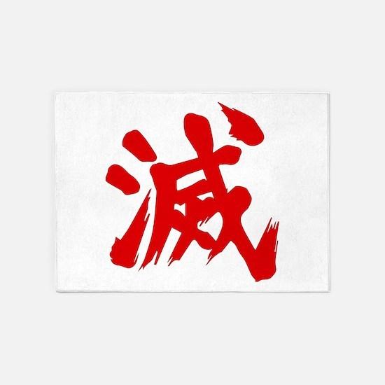 Evil Ryu Kanji 5'x7'Area Rug