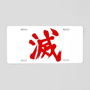 Evil Ryu Kanji Aluminum License Plate