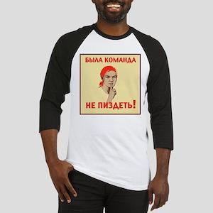 Vintage Soviet poster parody Baseball Jersey