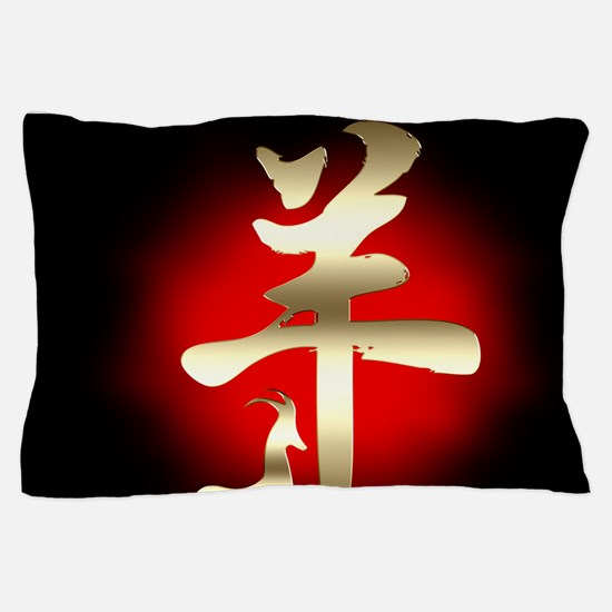 Year of the Goat Symbol Gold Pillow Case