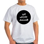 Charlie Arabic Light T-Shirt