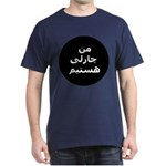 Charlie Arabic Dark T-Shirt
