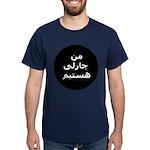 Charlie Arabic Dark T-Shirt